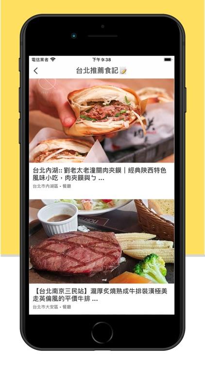 MSPOT - 輕鬆找美食 screenshot-7