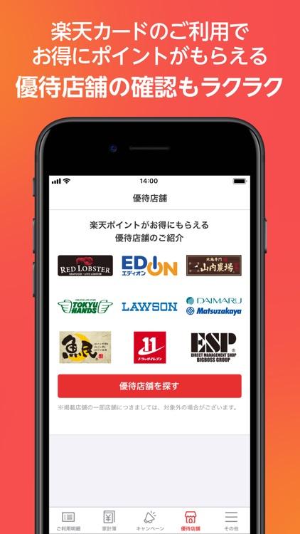楽天カード screenshot-6