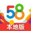58本地版-本地头条招聘租房视频相亲