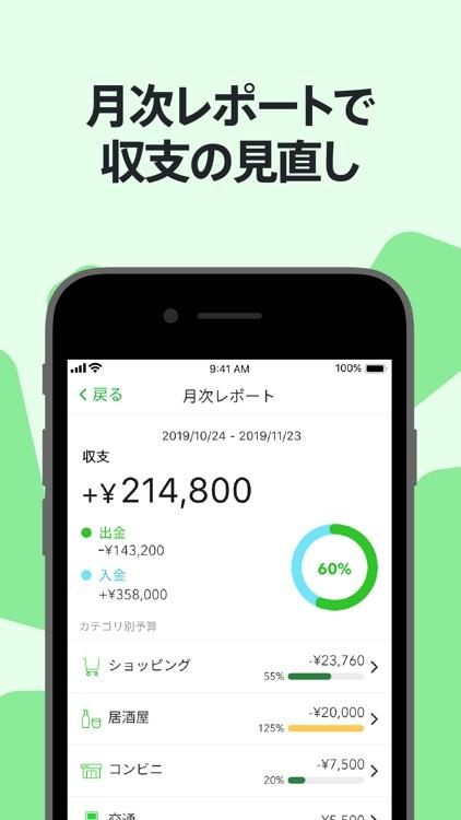 Moneytree 家計簿より楽チン screenshot-8