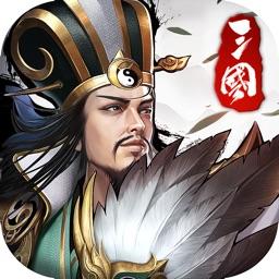 权霸三国-乱世之中成为一代枭雄