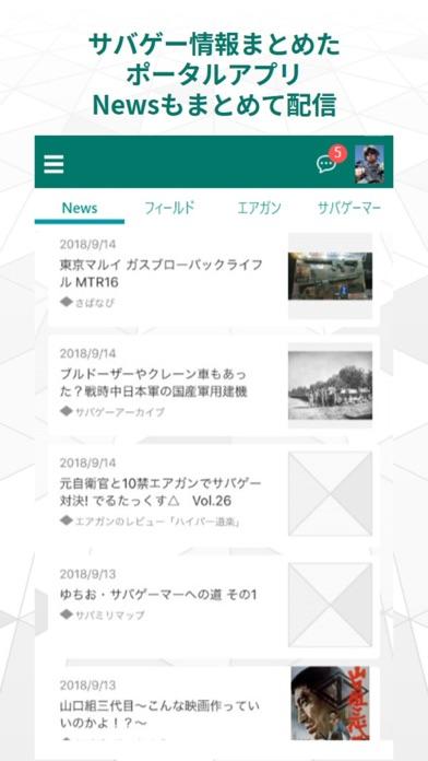 サバゲー情報アプリ「サバテク」のおすすめ画像1