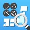 しらべる日本地図 - 無料セール中の便利アプリ iPad