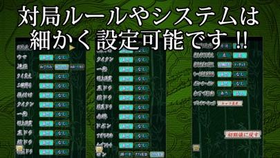麻雀 昇龍神 初心者から楽しめる麻雀入門(まーじゃん)ゲームのおすすめ画像6