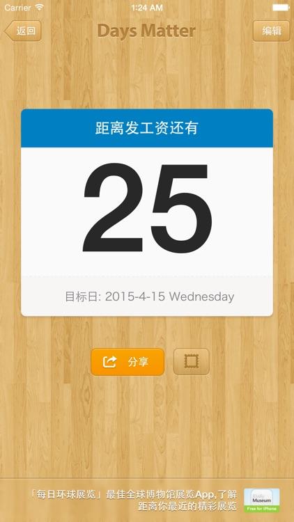 倒数日 · Days Matter screenshot-3