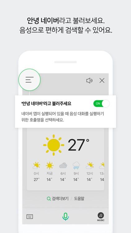 네이버 - NAVER screenshot-3