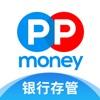 PPmoney理财-5000万用户共同选择