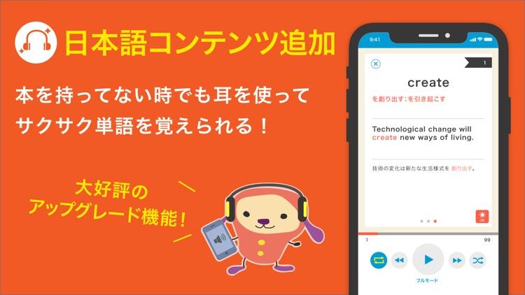 ターゲットの友 英単語アプリ screenshot-5
