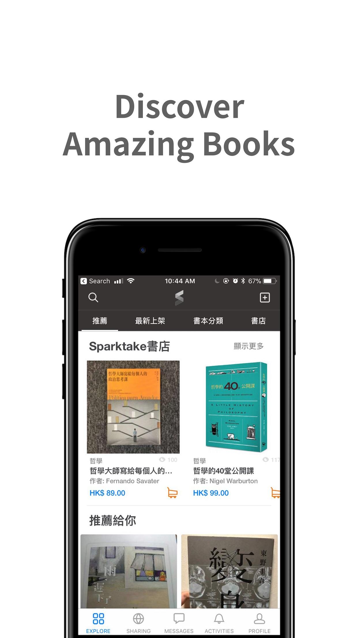 Sparktake Book Sharing Screenshot