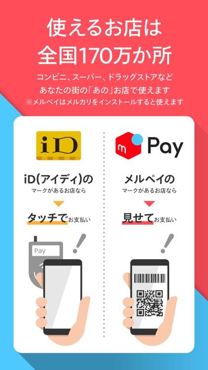 メルカリ(メルペイ)-フリマアプリ&スマホ決済 screenshot-6