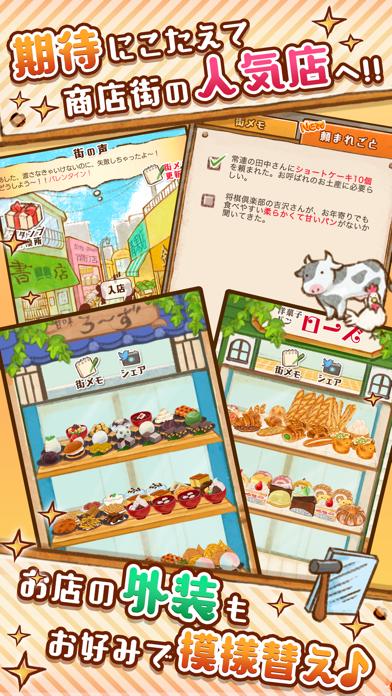 洋菓子店ローズ ~パン屋はじめました~のおすすめ画像3