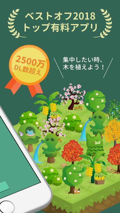 Forest - 集中力を高めるのおすすめ画像2