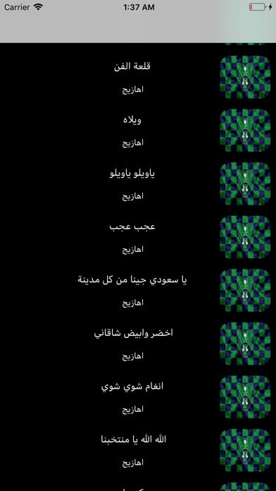 اهازيج اهلاوية بدون نتلقطة شاشة3