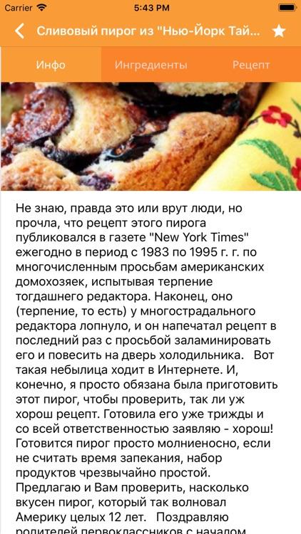 Рецепты с фото - Smachno screenshot-7