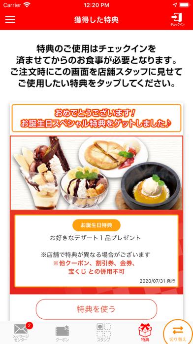 安楽亭 ScreenShot1