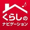 くらしのナビゲーション - iPhoneアプリ