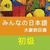 大家的日语初级1+2册