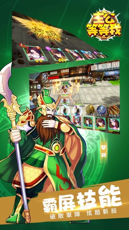 主公等等我-經典三國卡牌策略遊戲 screenshot-3