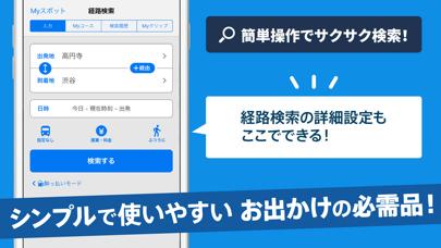 駅すぱあと ScreenShot3