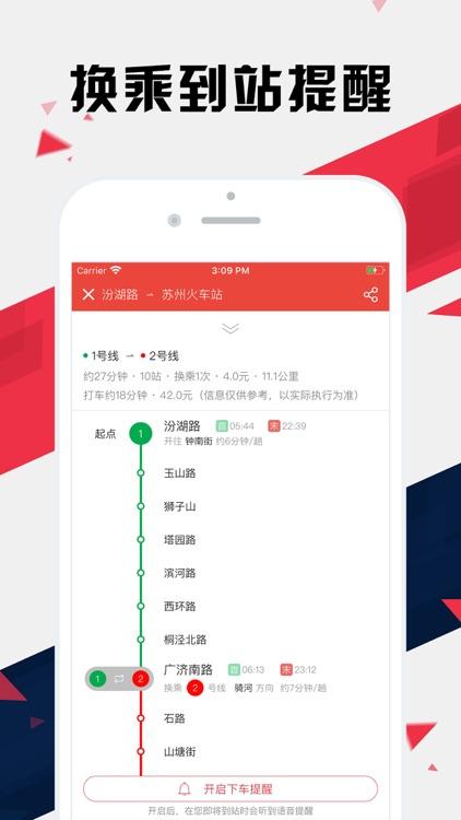 苏州地铁通 - 苏州地铁公交出行导航路线查询app