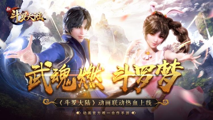 斗罗大陆-新斗罗大陆 screenshot-0