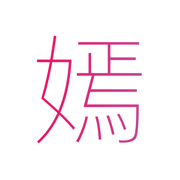 语嫣相机 - 中国风复古滤镜贴纸