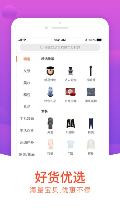 Screenshot for 购划算APP in Romania App Store