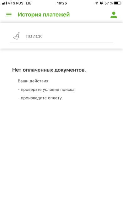 РЦ УРАЛА онлайнСкриншоты 6