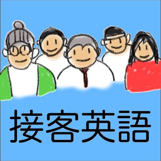 接客英語アプリ〜POP広告編