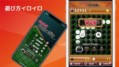 爆速 オセロ - Quick Othello - ScreenShot1