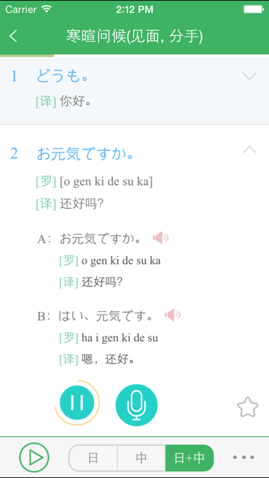 日语发音词汇会话のおすすめ画像4