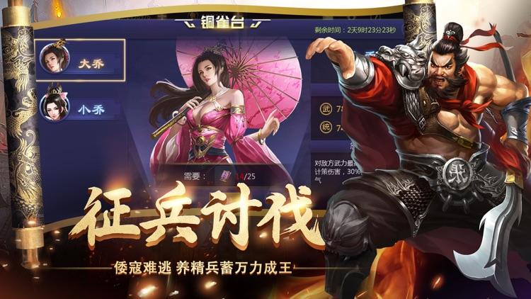 真龙江山-攻城类策略单机手游 screenshot-4