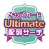 Ultimate配列表サーチ