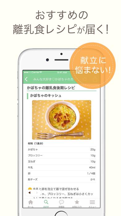 ninaru baby 育児・子育てアプリのおすすめ画像8