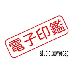電子印鑑 for studio.powercap