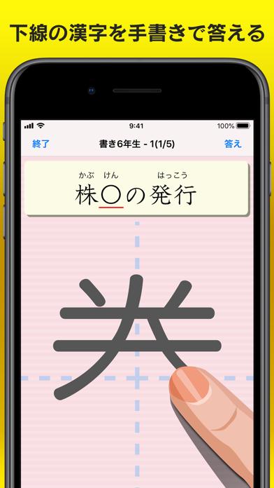 書き取り漢字練習【広告付き】 ScreenShot1