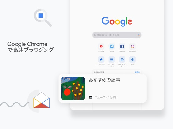 Chrome - Google のウェブブラウザのおすすめ画像1