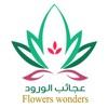 عجائب الورود