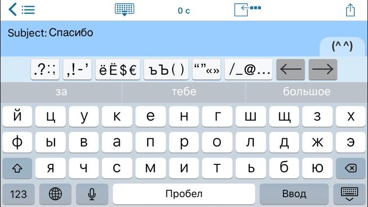 Easy Mailer Russian Keyboard