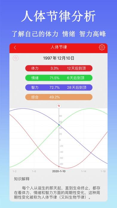 万年历黄历-蓝鹤日历经典版のおすすめ画像2