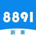 8891新車 icon