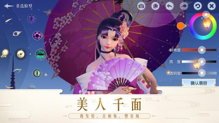 镇魔曲-白衣男主登场 screenshot-3