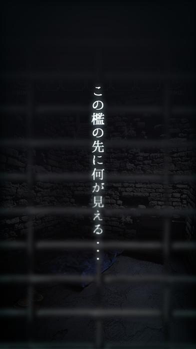 脱出ゲーム - 監獄からの脱出紹介画像5