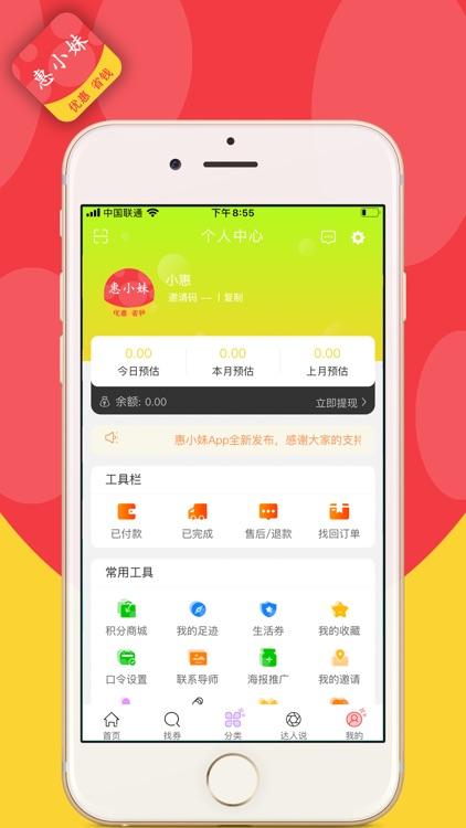惠小妹-每日精选优惠商品 screenshot-4