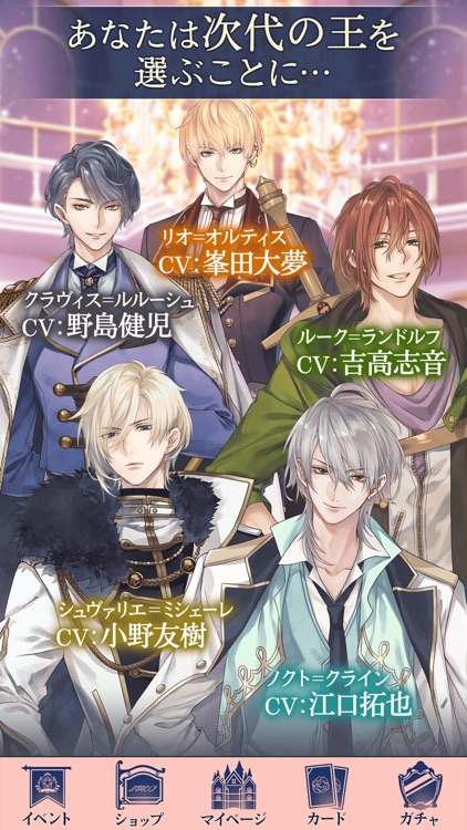 イケメン王子 美女と野獣の最後の恋 人気恋愛ゲーム screenshot-6