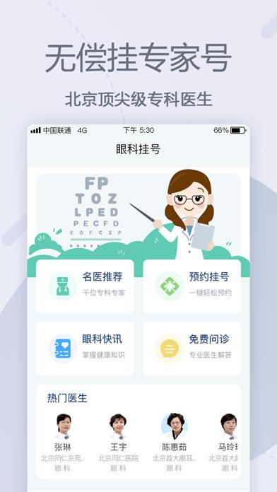 眼科医院挂号网-北京眼科医院APP screenshot one