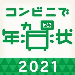 年賀状アプリ コンビニで年賀状2021