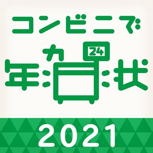 カジノアプリ 無料 2021