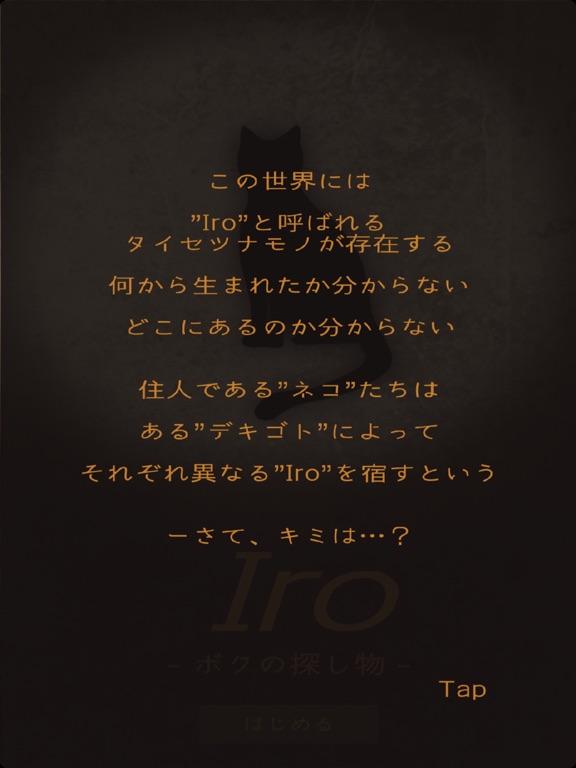 Iro-ボクの探し物- screenshot 7