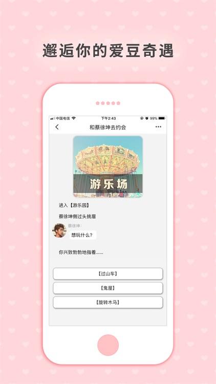 剧能玩-言情小说追漫画之家 screenshot-4